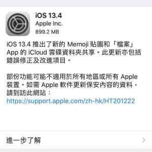iOS 13.4更新版推出