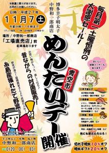 151107明太デーチラシfacebook1