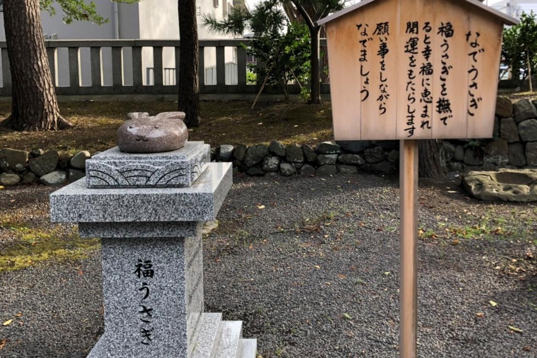 重蔵神社 なでうさぎ(輪島市河井町)