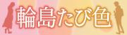 『輪島観光サポーター』公式ブログ