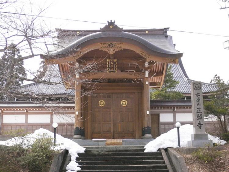 松原山正願寺