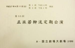 第55回正派若柳流定期公演仮プロ_01
