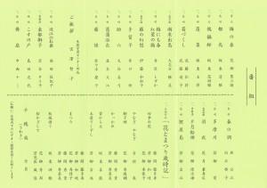 第60回練馬区日本舞踊の会 プロ ウラ