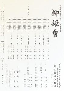 初代若柳吉以27回忌追善柳振会