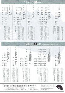 日本舞踊協会チラシ02