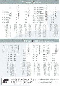 日本舞踊協会チラシ03