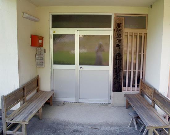 色川診療所