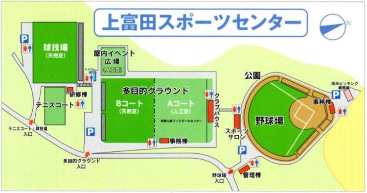 上 富田 スポーツ センター