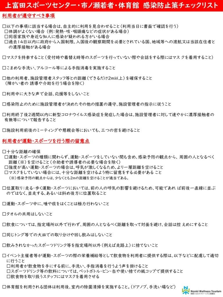 感染 数 和歌山 県 コロナ 者