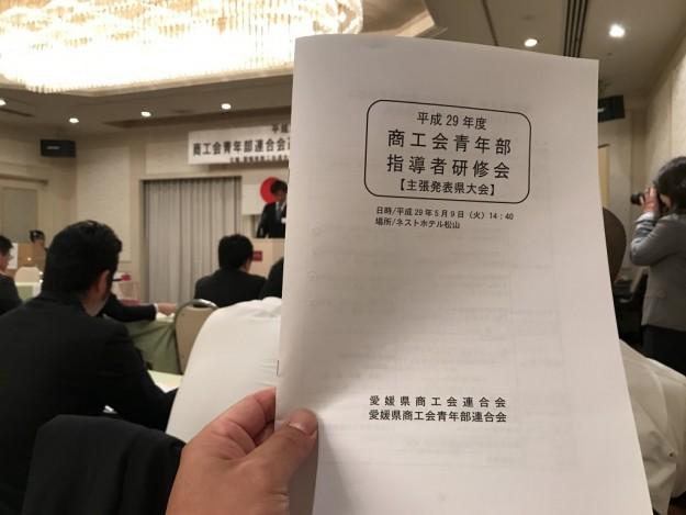 愛媛県商工会青年部連合会平成29年度指導者研修会