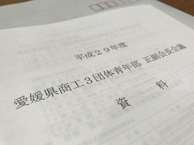 とうとう始まった愛媛県商工会青年部連合会副会長のお役目