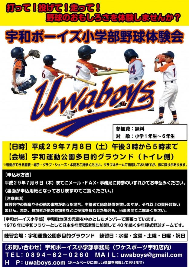 野球に興味がある小学生&保護者のみなさんに体験会のお知らせを!