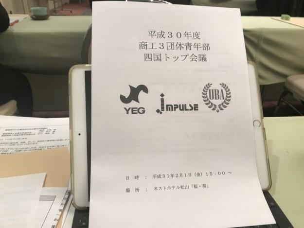 平成30年度商工3団体青年部四国トップ会議に潜入!