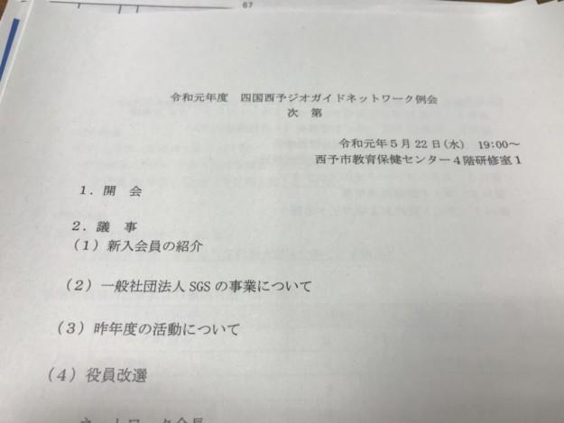 四国西予ジオガイドネットワーク・令和元年度例会(総会)