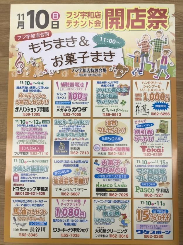 2019年11月10日からフジ宇和店テナント会・開店祭を開催します。