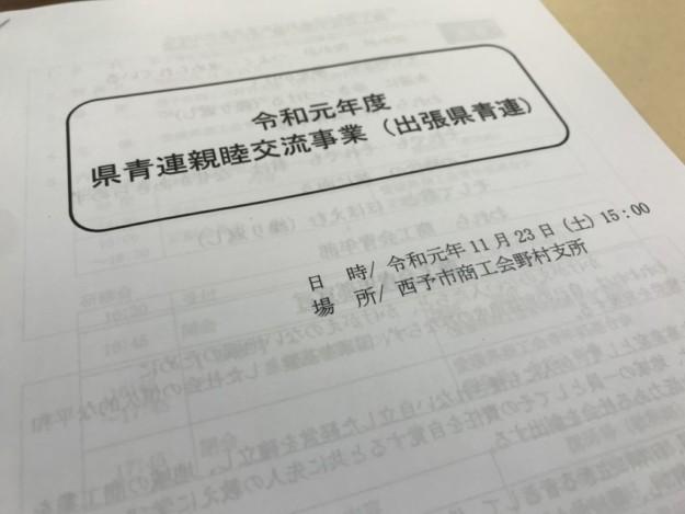 令和元年度愛媛県商工会青年部連合会親睦交流事業(出張県青連)