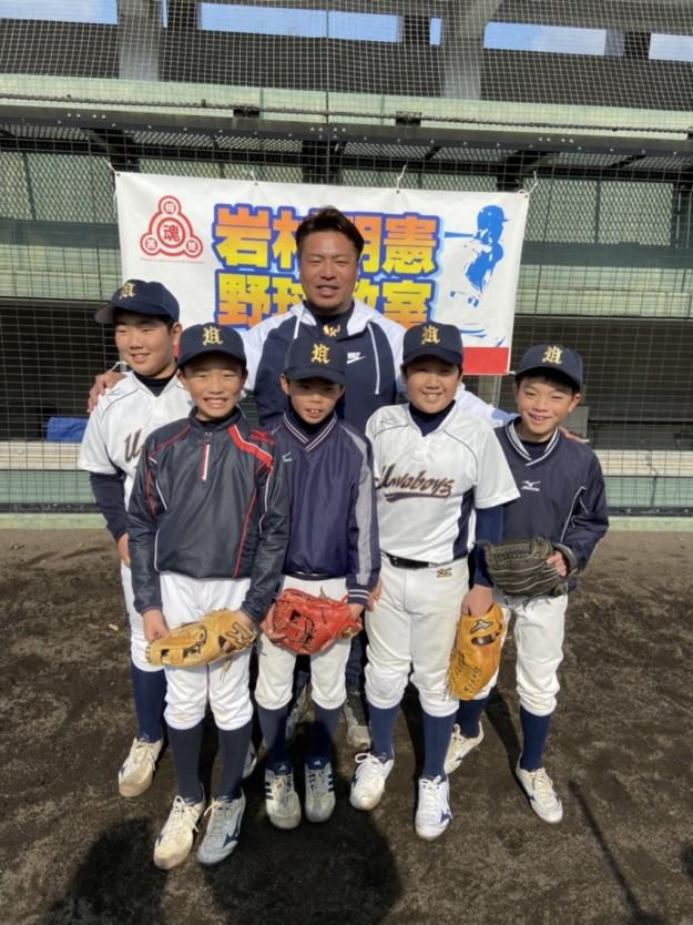 宇和ボーイズ小学部、岩村明憲野球教室に参加してきました。