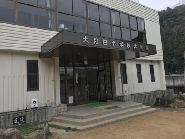 平成30年7月豪雨からの復興、大和田地区体育館
