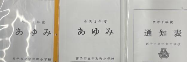 マルコメ隊の2学期は無事(?)終了!成績はいかに!?
