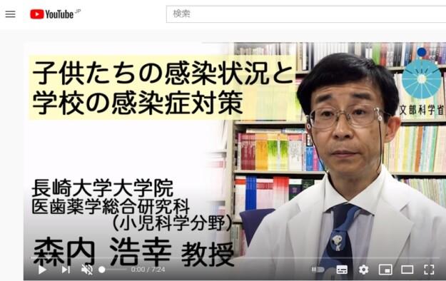 文科省のYoutube動画【子供たちの感染状況と学校の感染対策】