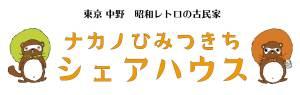 東京 中野 昭和レトロの古民家ナカノひみつきち シェアハウス
