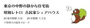 東京の中野の静かな住宅街 昭和レトロ 古民家シェアハウスJR東中野駅 6分 JR中野駅 12分 *管理人の徒歩スピード