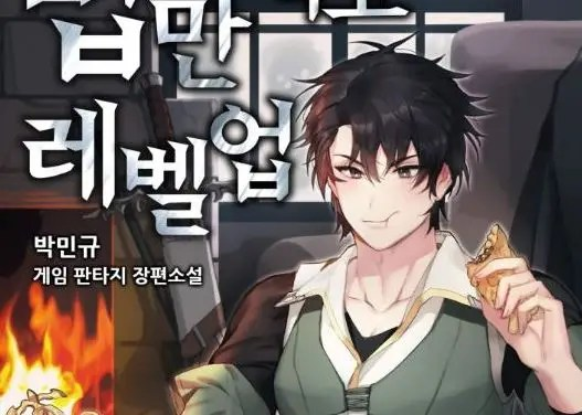 Manhwa Leveling Up, By Only Eating!