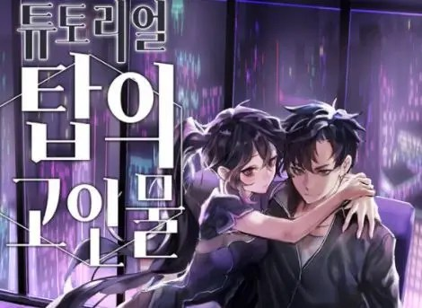 Manhwa The Tutorial Tower of the Advanced Player