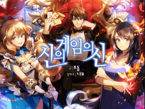 "Manhwa The God of ""Game of God"""