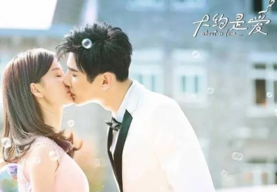 Nonton Drama China About Is Love Sub Indo