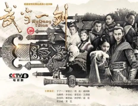 Nonton Drama China First Sword of Wudang Sub Indo
