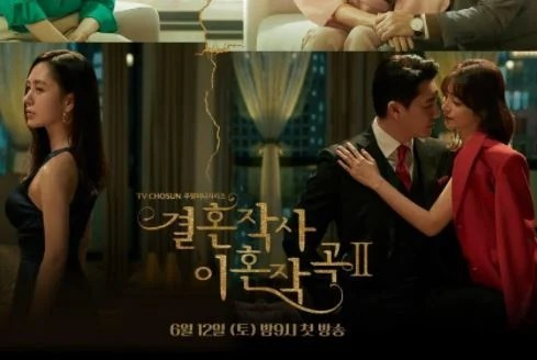 Nonton Love (ft. Marriage and Divorce 2)