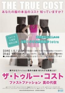 映画「ザ・トゥルー・コスト ファッション真の代償」
