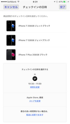 アプリからアップルストア銀座店舗受け取りiPhone7、プラスのジェットブラック