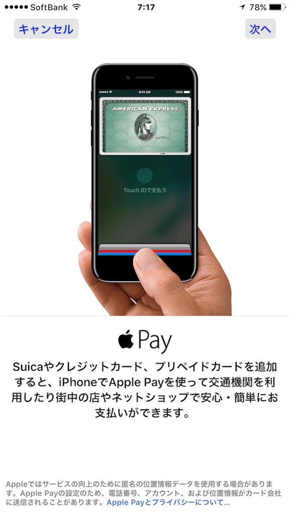 Apple Pay 登録画面です!