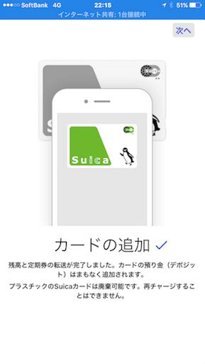 iPhone7にSuicaを登録完了した画面