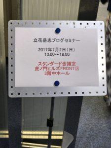 立花さんのブログセミナーに行って来ました!!