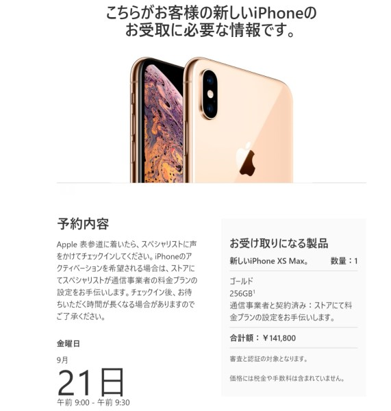 iphoneXSをアップルストアで予約完了した!