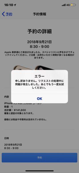 Apple Storeアプリから予約するとエラー??