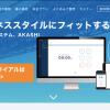 次世代のクラウド勤怠管理ツール「AKASHI」Part1
