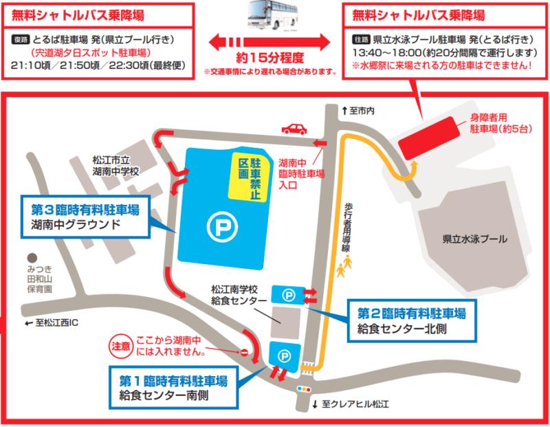 松江水郷祭2019年 駐車場・シャトルバス時間 アップ