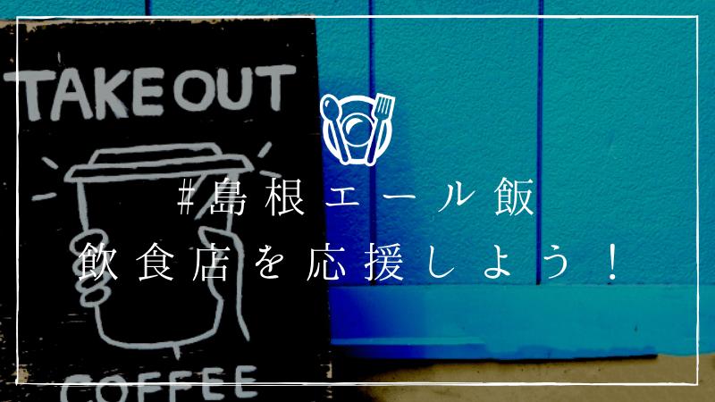 【#島根エール飯】テイクアウト:デリバリーで飲食店を応援しよう!コロナに負けるな!