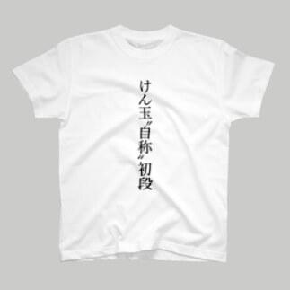 けん玉Tシャツ 自称初段