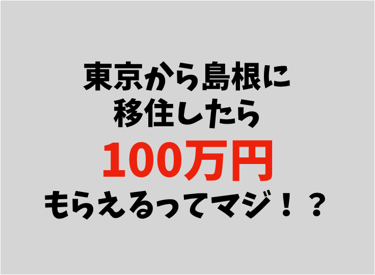 東京から島根へUIターンで100万円!? 移住支援金の対象企業一覧