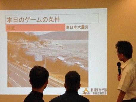 今日のゲーム条件:津波も発生