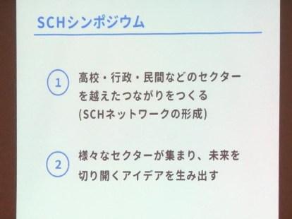SCHシンポジウム