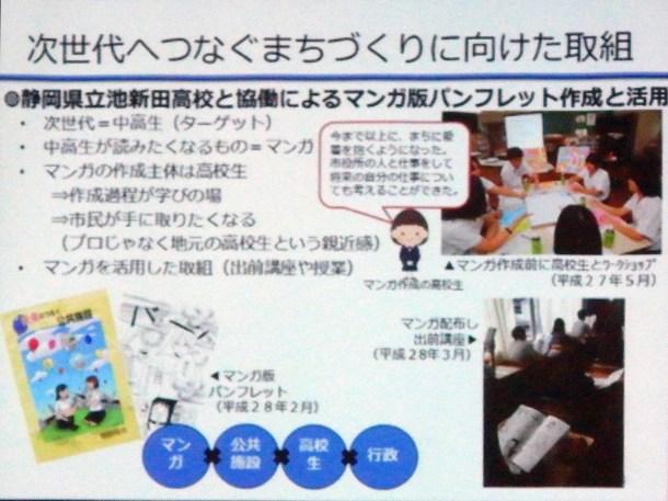 マンガ版パンフレットを高校生と協働で作ろう!!