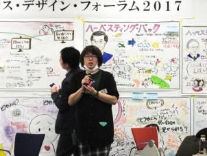 ランドスケープを描ききった阿部さんのハーベスティング・バック。お疲れ様でした。