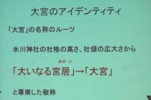 大宮氷川神社は「大いなる宮居」