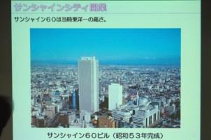 昭和53年サンシャイン60完成(元巣鴨拘置所)